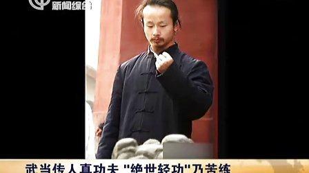 上海新闻_武当轻功报道