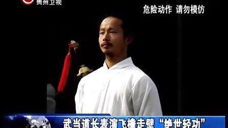 贵州卫视_武当道长表演飞檐走壁绝世轻功