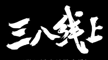国产经典老电影(三八线上)王伯玲 裴有犹 杨振淮 张良主演 八一厂出品
