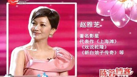 《陈蓉博客》百分百女人_赵雅芝专访 20100619(480p_HD)