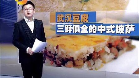 武汉豆皮:三鲜俱全的中式披萨