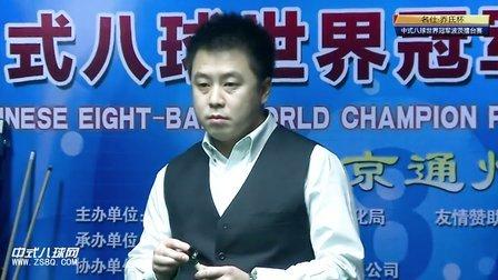 [乔氏台球]刘海涛VS波茨01  名仕·乔氏杯中式八球波茨擂台赛