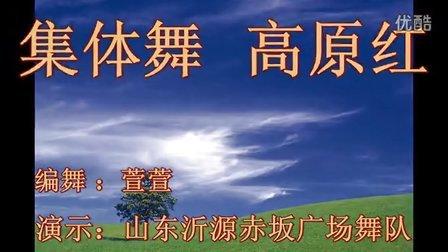 山东沂源赤坂广场舞—《高原红》