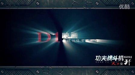 电影《功夫战斗机》预告片 火力全开版