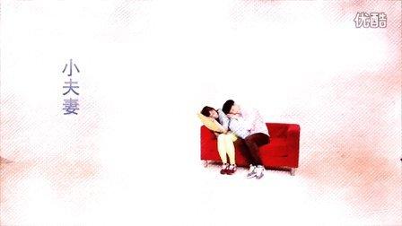 炫舞天团-小夫妻