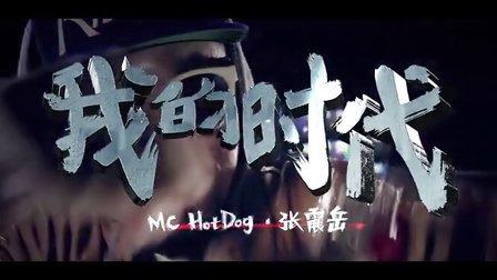 MC HotDog张震岳再合作 《我的时代》