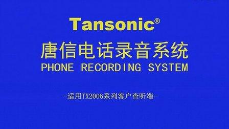 Tansonic唐信电话录音系统TX2006系列客户查听端软件使用方法