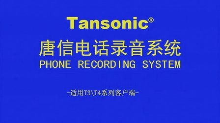 Tansonic唐信电话录音系统T3或T4系列客户端软件使用方法