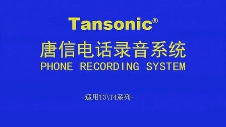 Tansonic唐信电话录音系统T3或T4系列服务器端软件使用方法