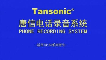 Tansonic唐信电话录音系统T3或T4系列客户信息弹屏软件使用方法