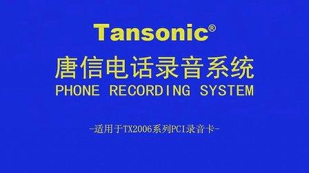 Tansonic唐信电话录音系统TX2006P311服务器端软件使用方法