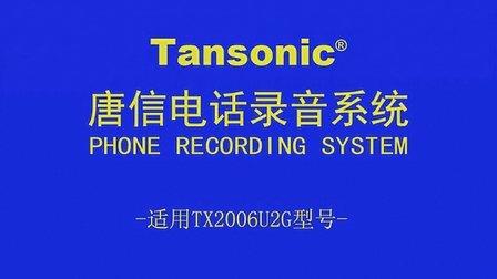 Tansonic唐信电话录音系统TX2006U2G服务器软件使用方法