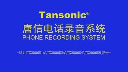 Tansonic唐信电话录音系统TX2006USB系列服务器端软件使用方法