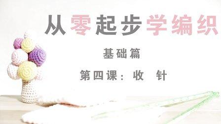 视频04_【新妈咪手作】零基础棒针编织教程04_收针花样大全