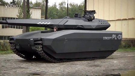 波兰最新隐形主战坦克PL-01震撼亮相