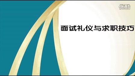 雅道《面试礼仪与求职技巧》课程介绍(大纲在视频说明中)