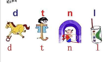 汉语拼音字母表歌