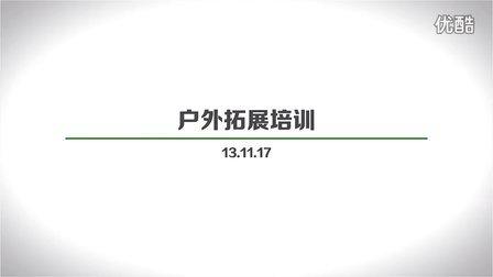 2013户外拓展培训