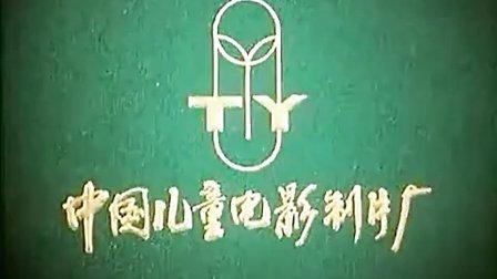 【国产经典老电影】1988年 小骑兵历险记