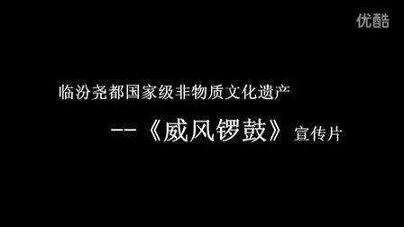 """临汾尧都国家级非物质文化遗产""""威风锣鼓""""宣传片《文化尧都》"""