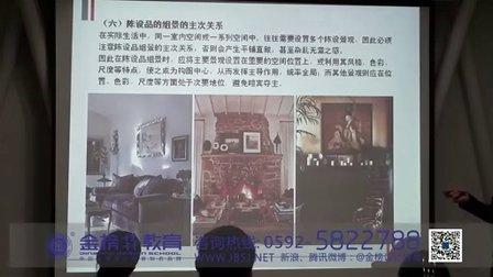 室内陈设展示与视觉效果(三)(福州软装设计培训学校)