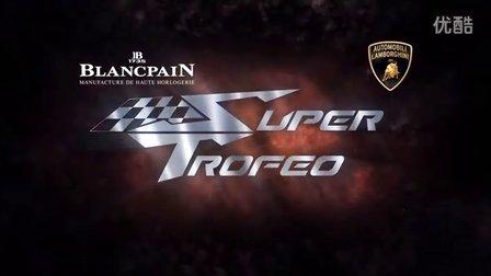 2013兰博基尼-宝珀Super Trofeo超级挑战赛总决赛开赛在即