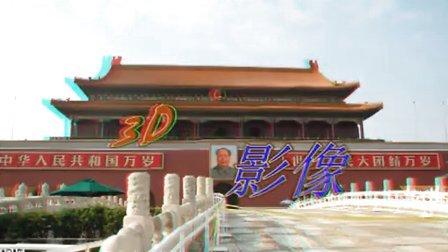 天安门、故宫博物院一日游3D视频(配红篮眼镜观看)
