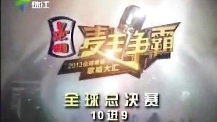 2013麦王争霸 全球总决赛 (6) 10进9