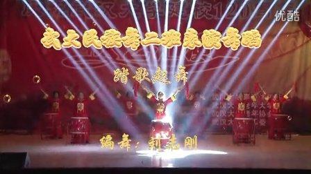 武大民族舞二班表演舞蹈:(踏歌起舞)