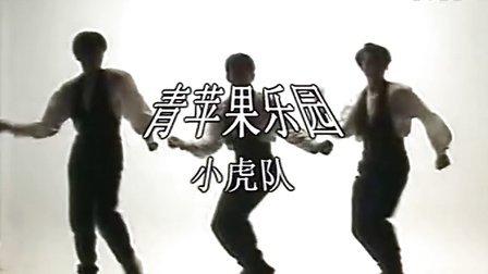 小虎队 - 青苹果乐园(高清珍藏版)