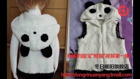 【娟娟编织】家有萌宝可爱的熊猫编织视频教程第一集欢迎大家收藏和关注我们噢用毛线钩织