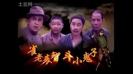 云南方言电影【雀老表智斗小鬼子】  快乐声产线