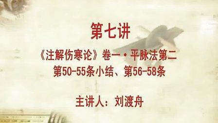 刘渡舟《注解伤寒论》07(字幕版)