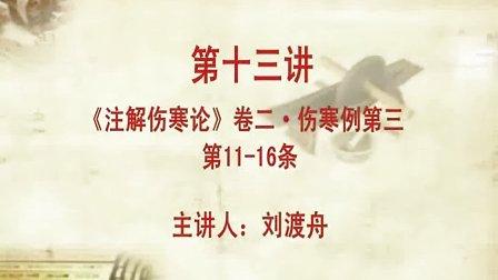 刘渡舟《注解伤寒论》13(字幕版)