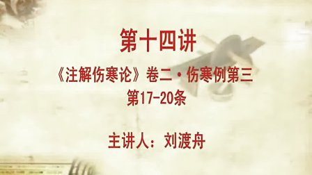 刘渡舟《注解伤寒论》14(字幕版)