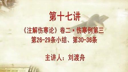 刘渡舟《注解伤寒论》17(字幕版)