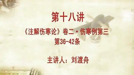 刘渡舟《注解伤寒论》18(字幕版)