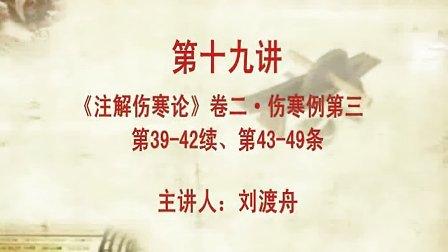 刘渡舟《注解伤寒论》19(字幕版)