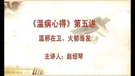 赵绍琴《温病心得》05(字幕版)