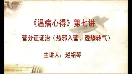 赵绍琴《温病心得》07(字幕版)