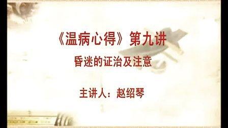 赵绍琴《温病心得》09(字幕版)