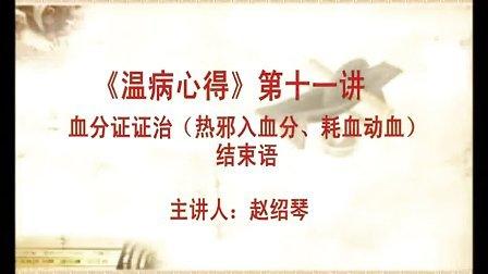 赵绍琴《温病心得》11(字幕版)