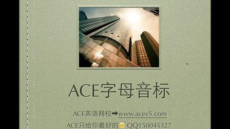 【ACE字母音标】第1讲国际音标入门:传奇的爆破音(发音原理清浊判断)当场改变你的中式发音