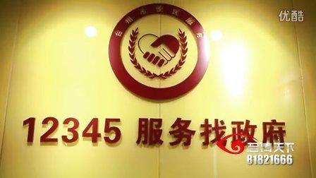 台州政府宣传片_台州12345便民服务热线宣传片