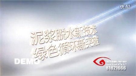台州东达淤泥处理器宣传片_台州宣传片_台州企业宣传片