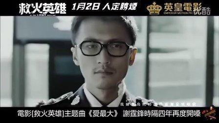 《爱最大》粤语剧情版MV-谢霆锋