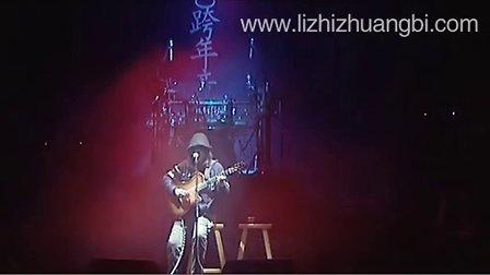 周云蓬——我们也爱南京 2010李志跨年音乐会