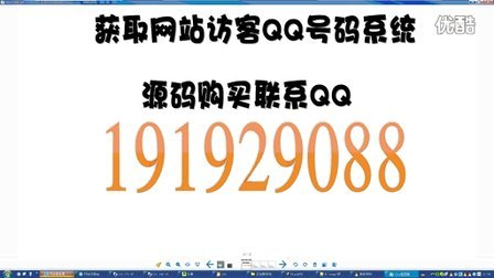 网站获取访客QQ号码教程,php获取网站访客QQ号码,程序安装讲解