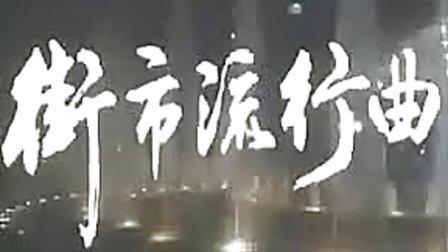 【国产经典老电影】1986年 街市流行曲