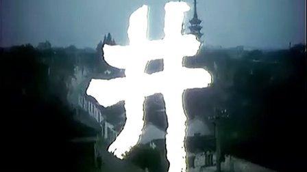 【国产经典老电影】1987年 井